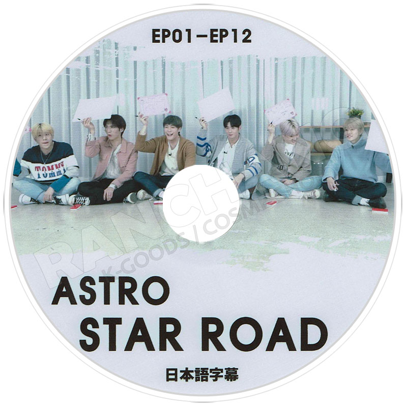 【K-POP DVD】☆★ASTRO STAR ROAD (EP01-EP12)★【日本語字幕あり】
