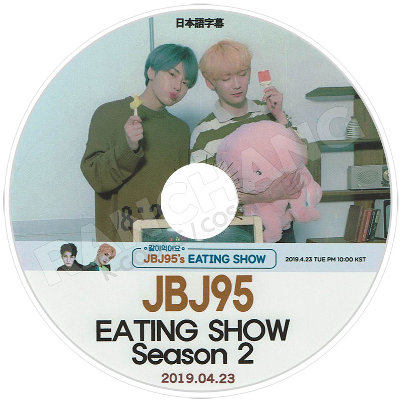 【K-POP DVD】☆★JBJ95 EATING SHOW(2019.04.23)★Season2【日本語字幕あり】