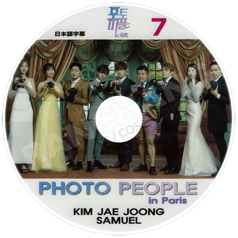 【K-POP DVD】☆★PHOTO PEOPLE in Paris 7★【日本語字幕あり】