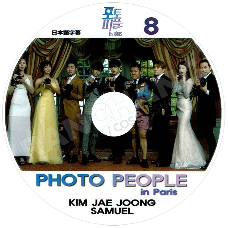 【K-POP DVD】☆★PHOTO PEOPLE in Paris 8★【日本語字幕あり】