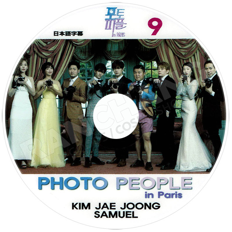 【K-POP DVD】☆★PHOTO PEOPLE in Paris 9★【日本語字幕あり】