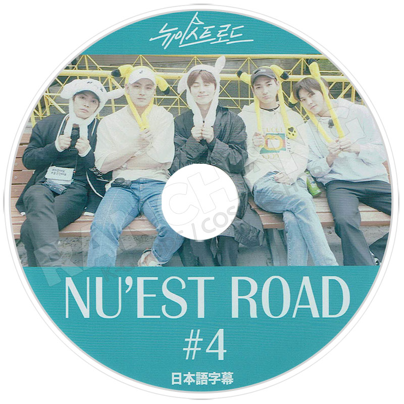 【K-POP DVD】☆★NU'EST W LOVE RECORD B-SIDE #8 (EP22-24)★【日本字幕あり】