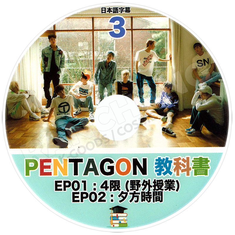 【K-POP DVD】☆★PENTAGON 2019 BEST PV COLLECTION★Humph!