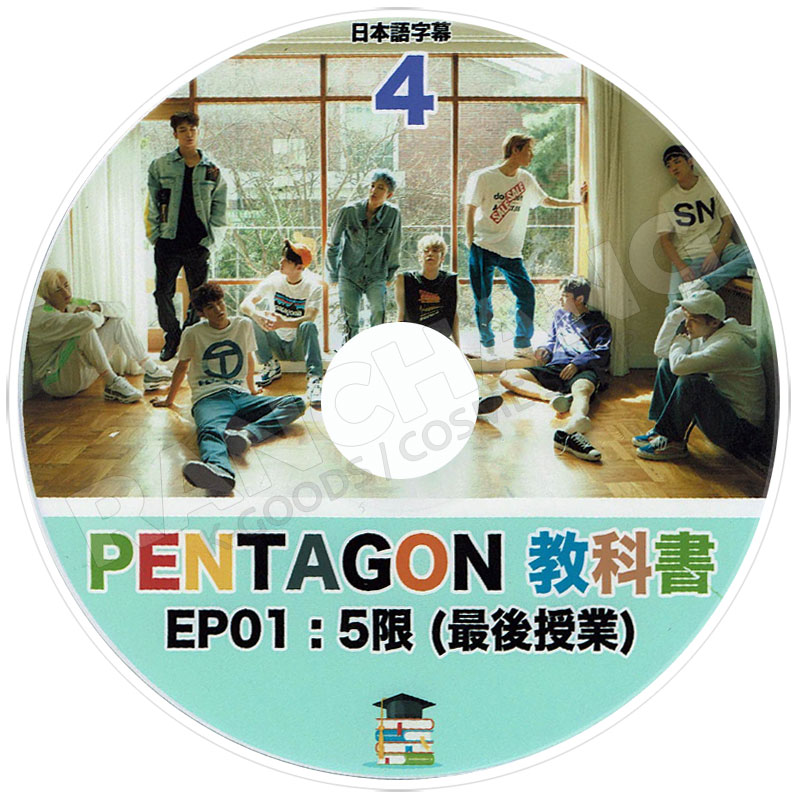 【K-POP DVD】☆★PENTAGON 2019 PV&TV セレクト★Humph!