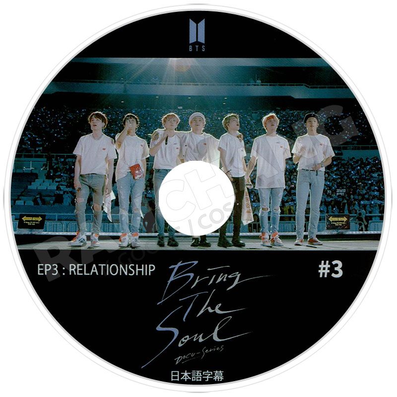 【K-POP DVD】☆★BTS Bring The Soul #3★EP3:RELATIONSHIP【日本語字幕あり】