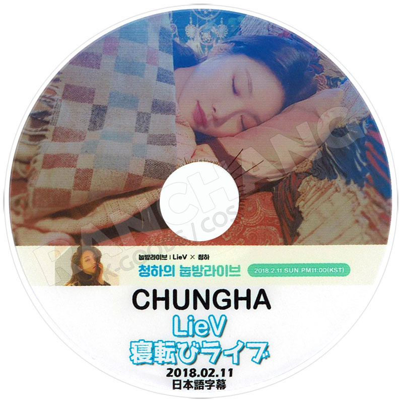 【K-POP DVD】☆★Chung Ha CELUV.TV★(2018.02.22)【日本語字幕あり】