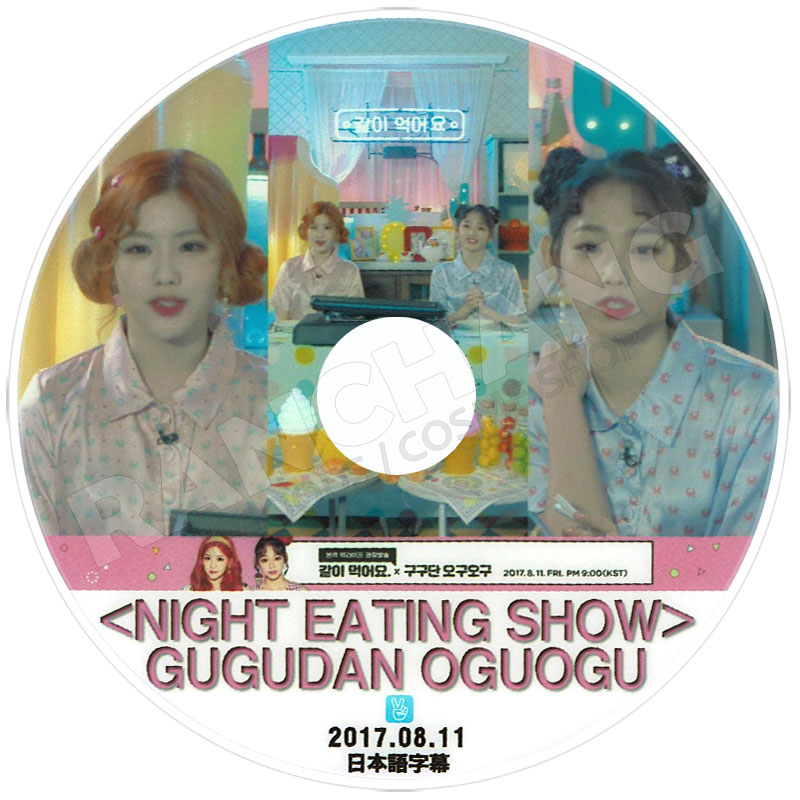 【K-POP DVD】☆★GUGUDAN SEMINA EATING SHOW(2018.07.16)★Season 2【日本語字幕あり】