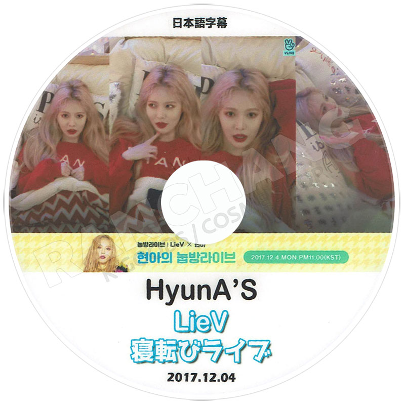 【K-POP DVD】☆★HYUNA 2017 PV&TVセレクト★Lip&Hip