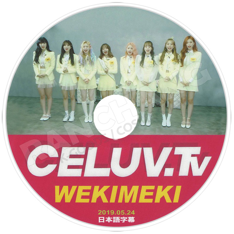 【K-POP DVD】☆★WEKI MEKI 2019 CELUV.TV(2019.05.24)★【日本語字幕あり】