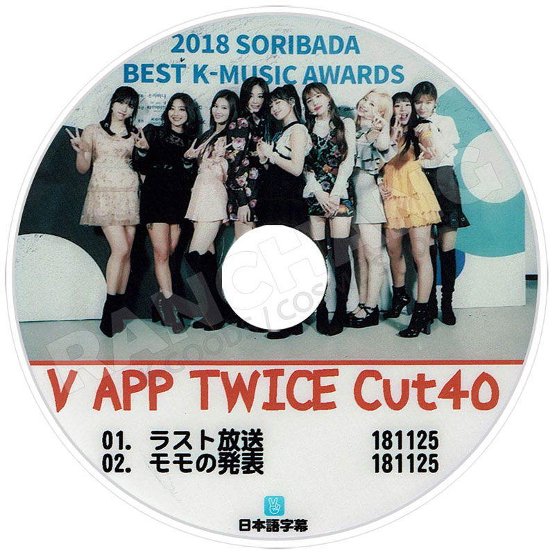【K-POP DVD】☆★TWICE V APP CUT#30 ★【日本語字幕あり】