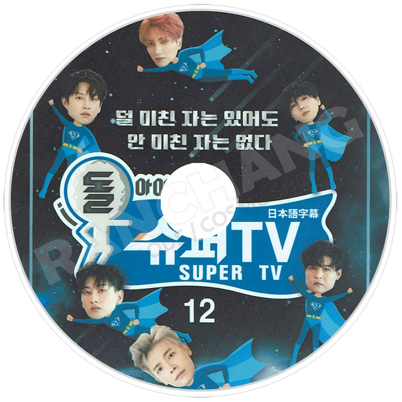 【K-POP DVD】☆★SUPER JUNIOR SUPER TV #12★【日本語字幕あり】