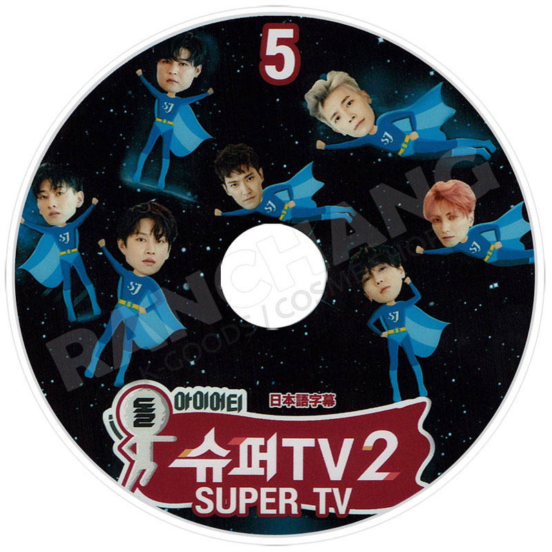 【K-POP DVD】☆★SUPER JUNIOR SUPER TV 2 #5★【日本語字幕あり】