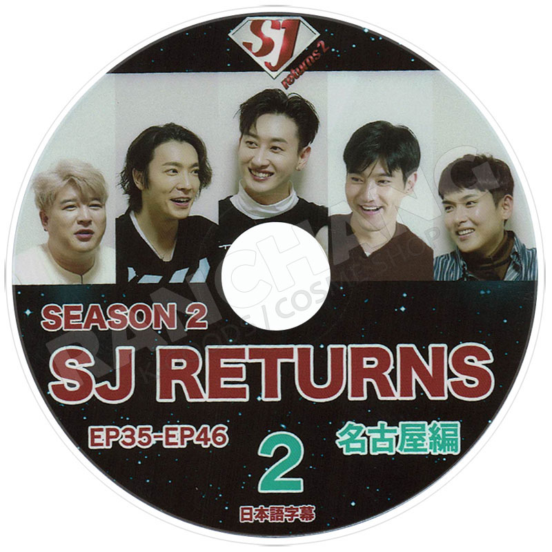 【K-POP DVD】☆★SUPER JUNIOR RETURNS SEASON 2 名古屋編 #2 (EP35-EP46)★【日本語字幕あり】