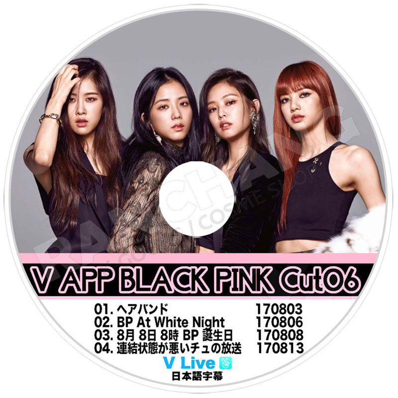 【K-POP DVD】☆★BLACK PINK V LIVE CUT-6 ★【日本語字幕あり】