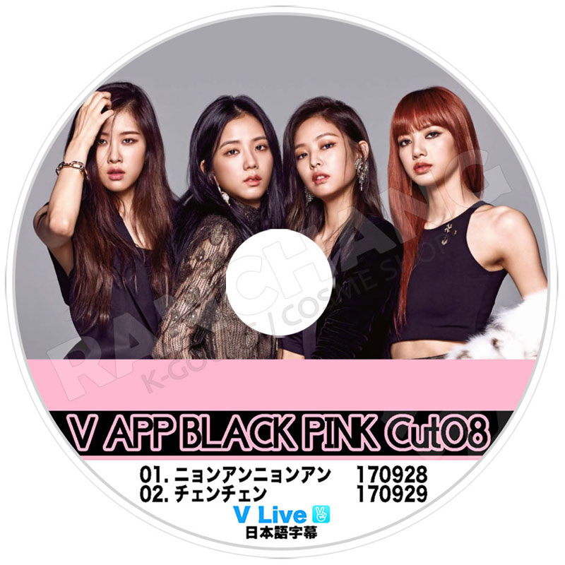 【K-POP DVD】☆★BLACK PINK V LIVE CUT-8 ★【日本語字幕あり】