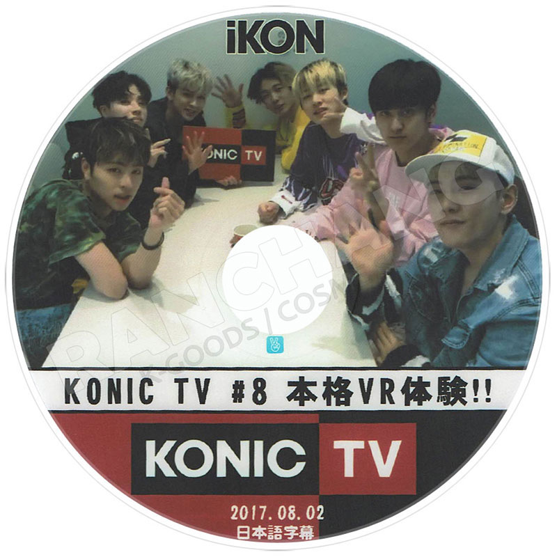 【K-POP DVD】☆★iKON SELF MAKING TV #8★【日本語字幕あり】