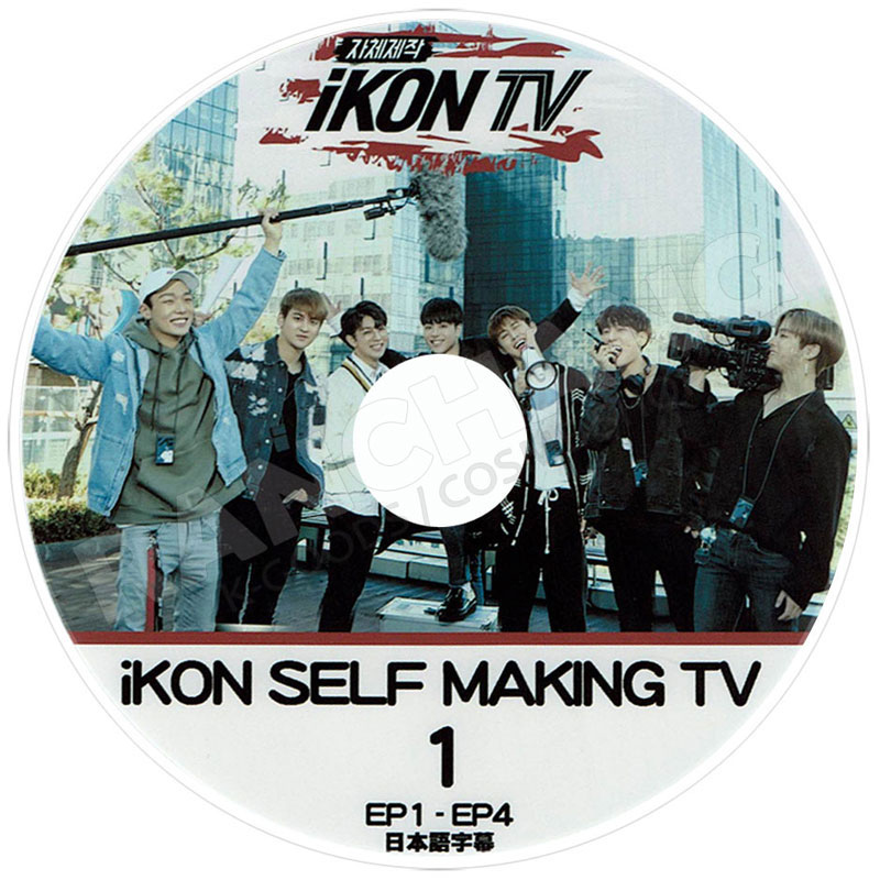 【K-POP DVD】☆★iKON SELF MAKING TV #11★【日本語字幕あり】